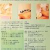 第1回 東京中医鍼灸センター主催 カッピング講習上級編のお知らせ