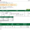 本日の株式トレード報告R3,03,16