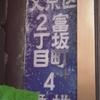 【文京区】富坂町