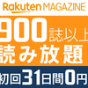 [ 楽天マガジン ]月額380円(税抜)で200誌以上が読み放題!