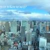 コンラッド大阪に泊まる エグゼクティブラウンジと大阪の夜景!客室カテゴリーとは?