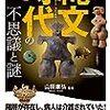 縄文文化は『文明』ではない──山田康弘(監修)『縄文時代の不思議と謎』