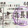 しな鉄→JR→しな鉄連絡