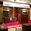 福岡オートバイ事業協同組合・総会