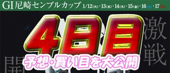【4日目】尼崎センプルカップ 開設68周年記念【当たる競艇予想】得点率・順位を大公開!