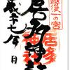 越後一宮 居多神社の御朱印(新潟・上越市)〜落胆するな! 書置きの一宮