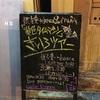 2017/2/11 恒吉豊+dareca@大阪Cafe ROOM