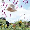 【新刊案内】出る本、出た本、気になる新刊!  (2019.6/5週)