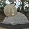 大坂の陣の「茶臼山」。そして真田幸村 最期の地「安居神社」をご紹介。