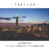 【台湾旅行記】ツアー代から現地代のトータル金額を公開!