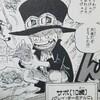 ワンピース【サボ】の初登場は何巻(何話)?