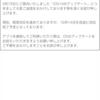 ホンダ リモートアプリ