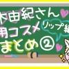 柏木由紀さん愛用コスメまとめ②~リップ編~