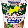 【レビュー】サッポロ一番×全農 カップスター 徳島県産 すだちを使った 鶏南ばんそば  酸辣湯麺好きに特にオススメ