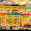 ドイツの老舗クッキー「ライプニッツ・ミニ」全8種♪