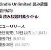 Kindle Unlimitedの過去7日の量