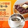 ジェットスターで388円名古屋発着全路線の限定販売セール開催!!