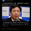 入管法改正 立憲民主党が採決を拒否 【難民保護】
