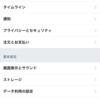 iOS版Twitter公式アプリ、キャッシュの削除が可能に。