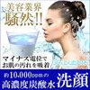 モチモチの美肌に!洗顔専用の炭酸水発生器「ドクターエアCO2バブルウォッシュボウル 」番組ノンストップで紹介