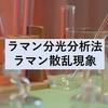 ラマン分光分析法とラマン散乱現象