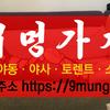 야모닷컴 / 망원역 휴게텔 / 찜질방야설 / 구멍가게