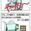 【犬漫画】器用なレイは、発明王(ワン)!