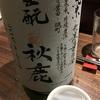秋鹿、生もと純米無濾過生原酒&日置桜、くろぼく強力純米酒の味。