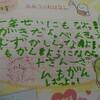 小1娘様からのお手紙公開【暗号解読?】
