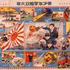 双六コレクション(2)「少年軍艦双六」川端龍子
