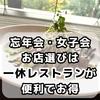 女子会ランチ・忘年会のお店選びも楽々!一休レストランは検索しやすい&お得で超便利