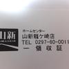 ホームセンター山新龍ヶ崎店は税込価格!!得した気分になった話(^^♪