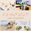 Z会プログラミングwith LEGO体験レポ【1回目】子どもプログラミング