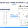 RapidMinerでSalesforceの取引先データをk-Means法を使ってクラスタリングしてみた