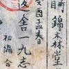 """馬を喰ったら美味かったヾ(๑╹◡╹)ノ"""" ~『金草鞋』冒頭 その2~"""