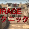 【MIRAGE】テクニック集