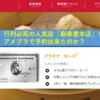 【アメックス・プラチナカードコンシェルジュで】台湾の超有名人気店「鼎泰豊信義店(本店)」予約できるのか?おまけ:では、銀座の美容院は?