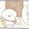 4コマ漫画「びちゃびちゃ」