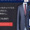スーツをネットでオーダーするなら安い・ジャストサイズ保証・高品質のSuit-Ya