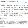 ウーマン村本らが利用する百田尚樹批判ファクトチェックを再チェック