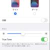 【スマホ修理】あなたのiPhoneにTrue Tone機能はありますか?