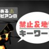 【LGBT】とあるレズビアンの禁止&地雷ワード!〜随時更新〜