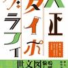 図案化せる実用文字、絵を配した図案文字の新合本復刻版