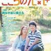『こころの元気+プラス』2016年6月号