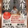 『人生の勝算』という本を読んで、熱量が上がりまくった!!!!
