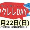7/22(日) ウクレレDAY開催!