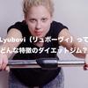 【ダイエットジム】Lyubovi(リュボーヴィ)の特徴や料金、食事指導、トレーニング方法、店舗情報、営業時間まとめ