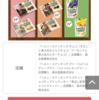 【ポイントサイト】ちょびリッチ お買い物モニター ヘルシースナッキングチョコ購入で258ちょびポイントGET!