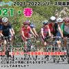 4/29開催「Qリーグ・Nリーグ2021-2022シリーズ開幕第1戦:成田下総2021・春」参加申込みの受付開始!