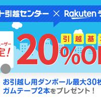 【ラクマユーザー限定】引越基本料金が20%OFF!お得なお引越しキャンペーン♪